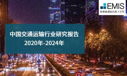 中国交通运输行业研究报告 2020-2024