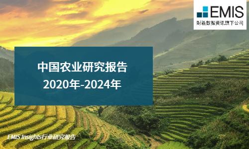 中国农业行业研究报告 2020-2024