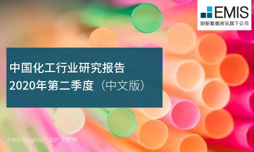 中国化工行业研究报告 2020年第二季度(中文版)