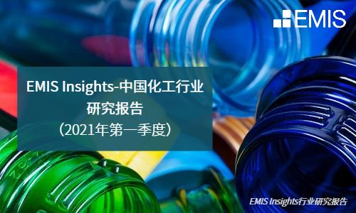 中国化工行业研究报告(2021年第一季度)