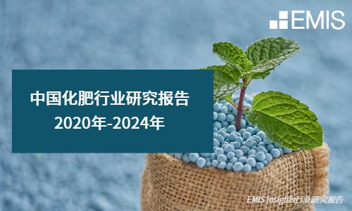 中国化肥行业研究报告 2020-2024_1