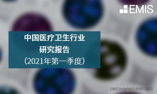 中国医疗卫生行业研究报告(2021年第一季度)