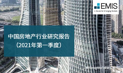 中国房地产行业研究报告 2021年第一季度