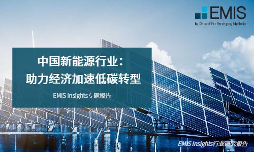 中国新能源行业助力经济加速低碳转型