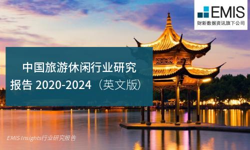 中国旅游休闲行业研究报告 2020-2024