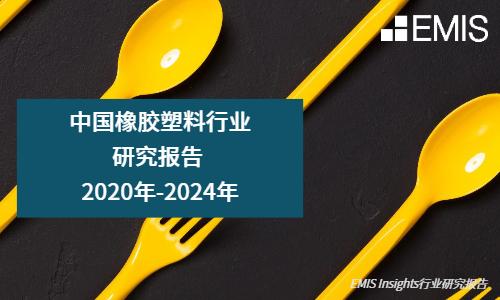 中国橡胶塑料行业研究报告 2020年-2024年