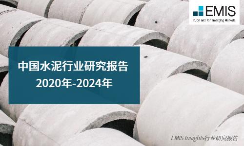 中国水泥行业研究报告 2020年-2024年