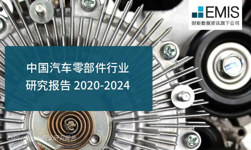 中国汽车零部件行业研究报告 2020-2024