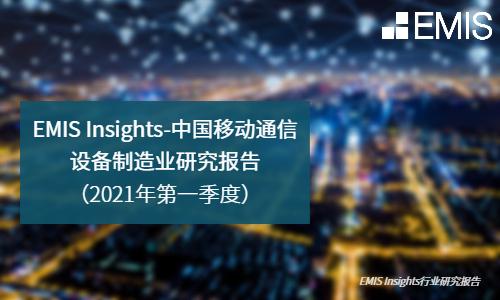 中国移动通信设备制造业 2021年第一季度