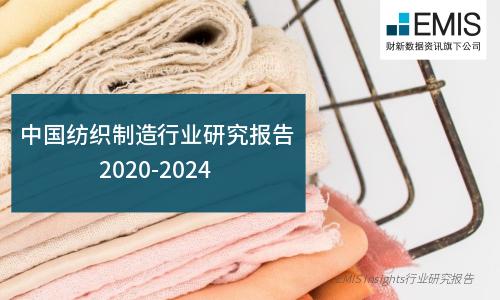 中国纺织制造行业研究报告 2020-2024