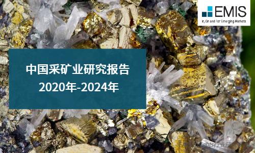 中国采矿业研究报告 2020年-2024年