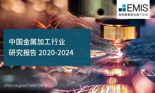 中国金属加工行业研究报告 2020-2024