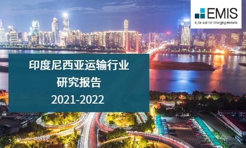 印度尼西亚运输行业研究报告 2021年-2022年