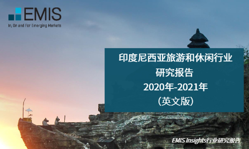 印度尼西亚旅游和休闲行业研究报告 2020年-2021年