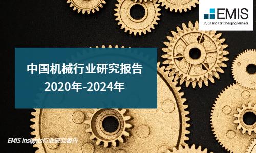 中国机械行业研究报告 2020年-2024年