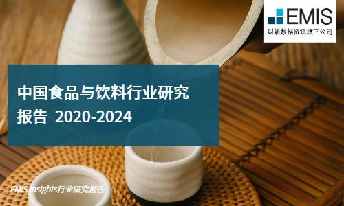 中国食品与饮料行业研究报告 2020-2024