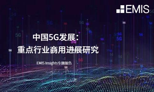 中国5G发展:重点行业商用进展研究