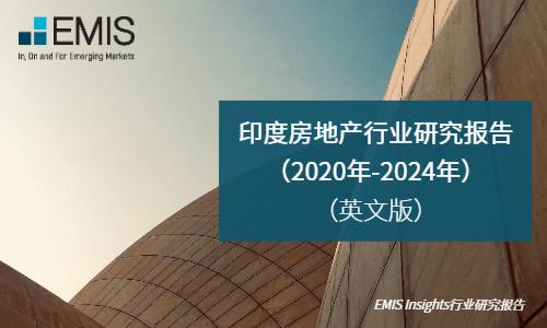 印度房地产行业研究报告 2020-2024