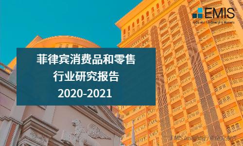 菲律宾消费品和零售行业研究报告-2020-2021