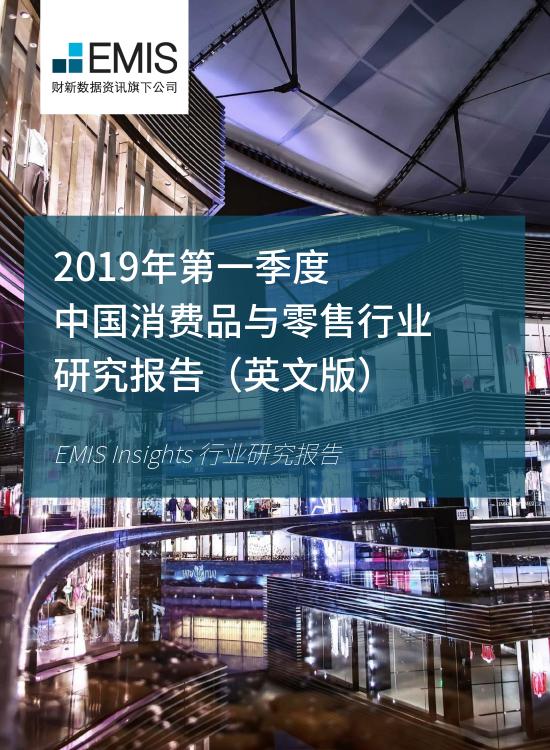 2019年第一季度中国消费品与零售行业研究报告(英文版)