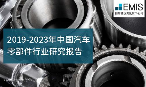 2019-2023年中国汽车零部件行业研究报告