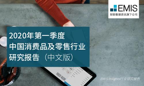 2020年第一季度中国消费品及零售行业研究报告