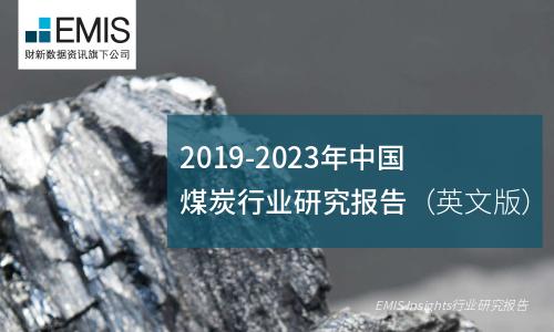 China+Coal+Mining+Sector+2019-2023-500X300