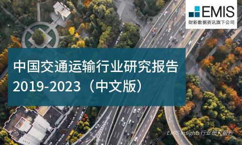 China+Transportation+Sector-2019-23-500x300