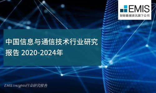 中国信息与通信技术行业研究报告 2020-2024年 (1)