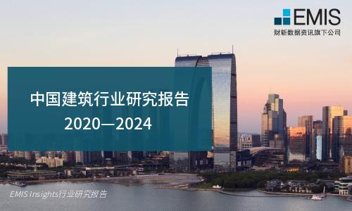 中国建筑行业研究报告2020-2024