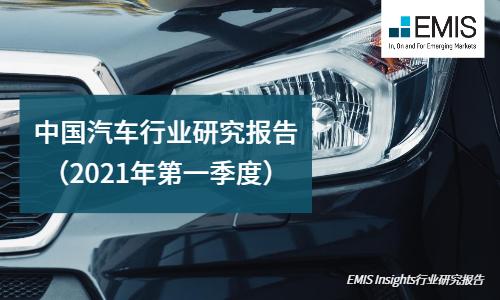 中国汽车行业研究报告(2021年第一季度)