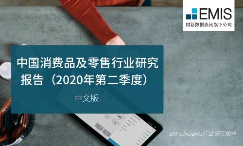 中国消费品及零售行业研究报告(2020年第二季度)