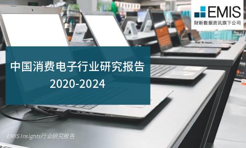 中国消费电子行业研究报告2020-2024 (2)