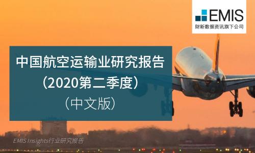 中国航空运输业研究报告(2020第二季度)
