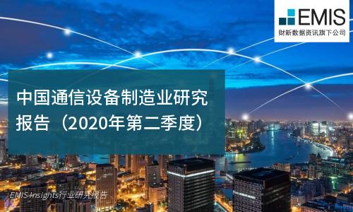 中国通信设备制造业研究报告(2020年第二季度)