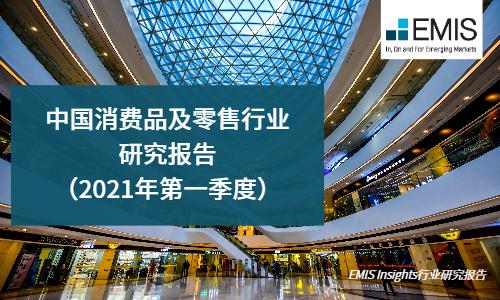 中国消费品及零售行业研究报告(2021年第一季度)