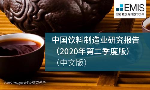中国饮料制造业研究报告(2020年第二季度版)