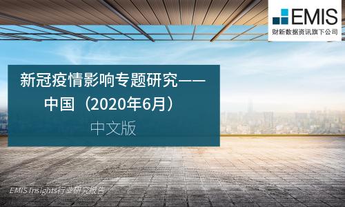 新冠疫情影响专题研究——中国(2020年6月)